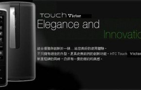 Nuevo HTC Touch Victor