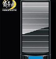 Teléfono móvil que funciona con energía solar