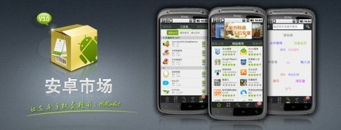 BlackMarket de Android movil